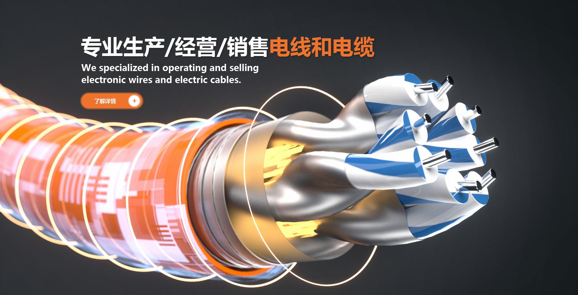 专业生产/经营/销售电线和电缆